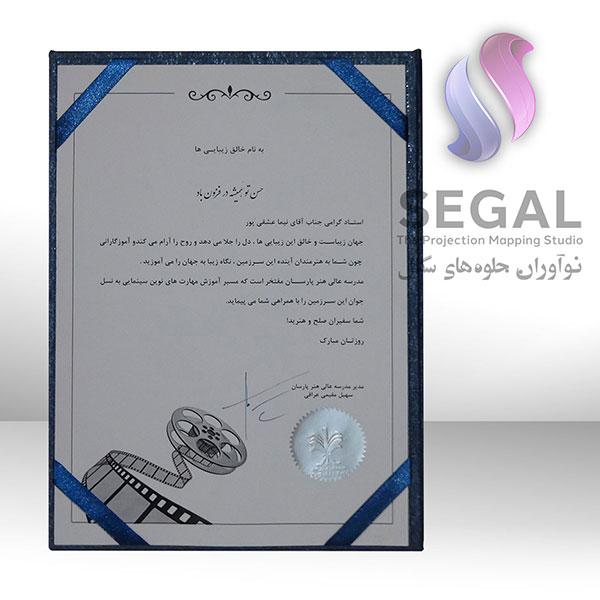لوح سپاس موسسهی آموزش عالی هنر پارسان