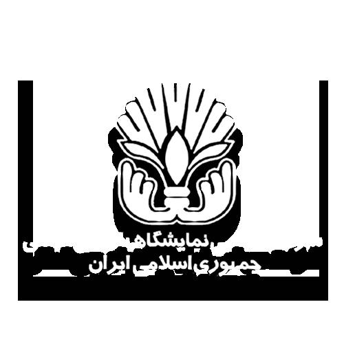 شرکت سهامی نمایشگاههای بینالمللی جمهوری اسلامی ایران