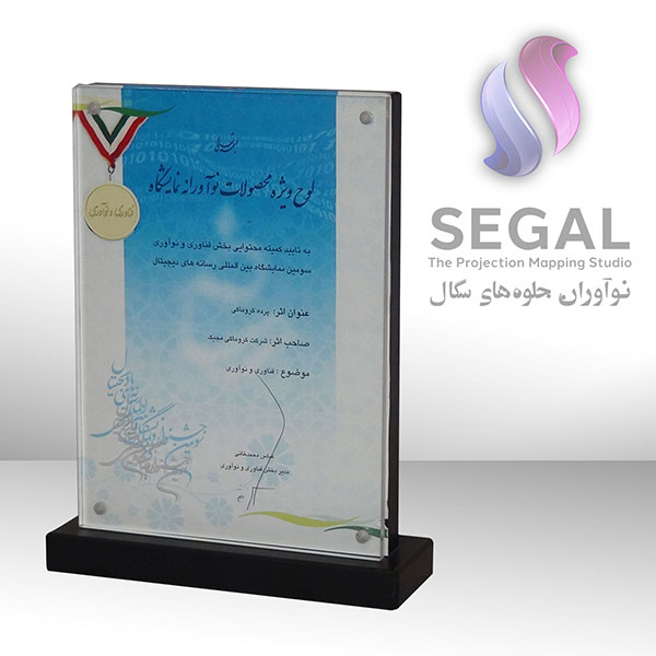 Special award Innovative products digital media exhibition
