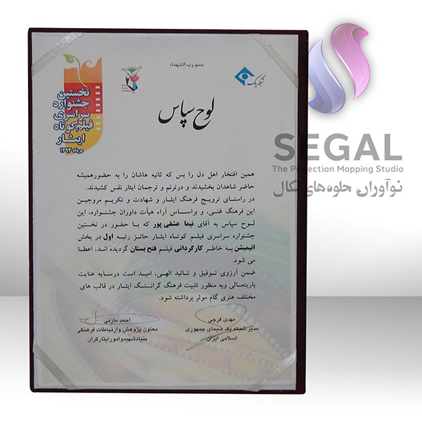 Letter of appreciation for the best animation of the  Isar Short Film Festival