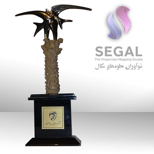 Golden Statuette Award of the Land of Light Film Festival