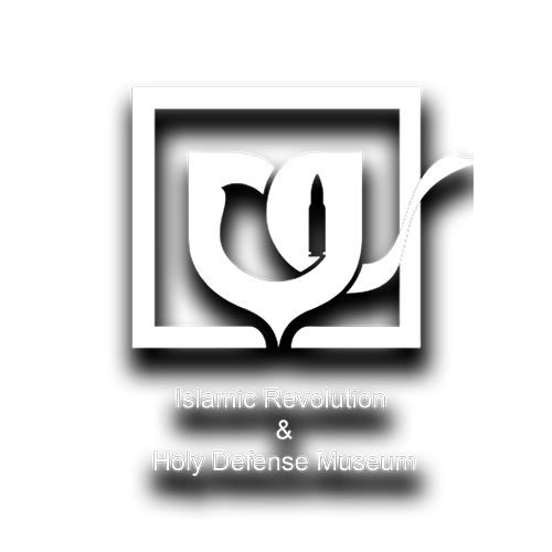 Islamic Reolution & Holy Defense Museum