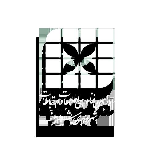 سازمان فناوری اطلاعات و ارتباطات شهرداری شیراز
