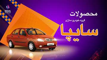 Special Sale of Saipa Products for the Fajr Decade TV commercial