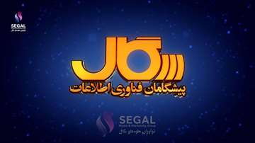 Segal Information Technology Promotion Video